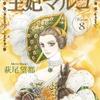 『王妃マルゴ』萩尾望都 再再再読