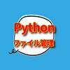 プログラミング実践記【①ファイル】実践しながら学ぶ:初級編2日目