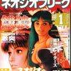 大人気のゲーム雑誌 売れ筋ランキング30   2000年限定版