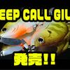 【MPB LURES】メーカー初のABSルアー「BEEP CALL GILL」発売!