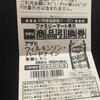潮止まりカレイ狙い……ラウンド・2☆彡根岸湾