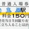 南島原駅 普通入場券