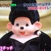 マツコの知らない世界 モンチッチ特集 レポート☆その5