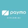 小銭要らずで割り勘を超簡単に!「paymo」がスゴイ!【PR】