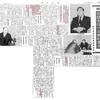 歴史修正主義の淵源(3)慰安婦問題と神道政治連盟