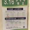 大阪メトロのあの2線が来週の土曜日にダイヤ改正に!