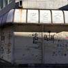 その57:ブックス高田馬場