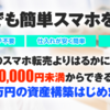 MAPPAのスマホ転売は稼げる副業?森田大智の評判と口コミ