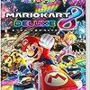 マリオカート8 デラックス(Nintendo Switch)を最安値で予約・安く購入しよう