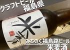 福島県産米「ひとめぼれ」を使った『みちのく福島路ビール 米麦酒(マイビール)』をキメた