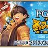 【FGO】FGO冬祭り冬のファラオ大感謝祭開催記念キャンペーン開始!