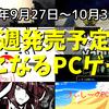 アイデア光る国産インディーゲームにも注目♪【今週発売予定の気になるPCゲーム】(2020/09/27~2020/10/03)