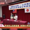 【台湾】高雄市と山梨県の関係深まる!