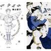 『マンガ漂流者(ドリフター)』第15回:真実から眼を背けることで想像力を掻き立てるマンガ家・鳩山郁子 vol.7