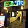 閉店|サウナ&カプセルホテルASUKA<男性専用>|水道橋|湯活レポート(サウナ編)vol22