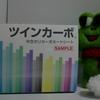【商品紹介】ツインカーボ