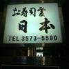食歩記 銀座 お寿司処日本  正統派。シンプルさに研ぎ澄まされたうまさあり。