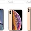 新型iPhoneの差が知りたい!iPhone XR, XS, XS Max の違い まとめ