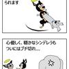 【犬漫画】チュドーン!
