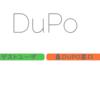 日報サービス「DuPo」を作った話