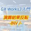 【入門編】GX Work3によるプログラム講座013 ー演算結果反転 INVー