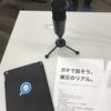 """活動報告〜""""ガチ対談""""第一弾〜"""