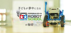 自分で作ったロボットをプログラミングで動かす! 子どもが夢中になる「タミヤロボットスクール」の魅力