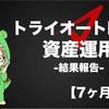 【7ヶ月経過】トライオートETFで自動売買資産運用_損益-5025円