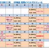ホールドチェンジと11月イベントスケジュールのお知らせ!!
