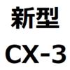 新型 CX-3 2019 フルモデルチェンジ!SKYACTIV-Xエンジン搭載へ。発売時期、価格、燃費など、カタログ予想情報!