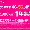 楽天モバイル、月額料金そのままで5Gも利用できる新料金プラン「Rakuten UN-LIMIT V」を発表