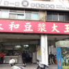 2016春 台北回想録「永和豆漿大王・台北市立動物園・猫空」