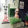 【香川県:高松市】城の目 *夏の山陽&四国の旅行