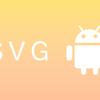 SVG画像非対応ブラウザへのフォールバック方法メモ【2017】