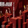 脱出ゲームブック「十人の憂鬱な容疑者」のラス謎のヒントが掲載されました
