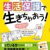 中田宏氏の生活保護費でのパチンコ糾弾の根拠がまるでなく、差別やいじめでしかない件