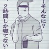 ショートスリーパーになる短眠のコツ 25/08/2017#かもし(オリジナルBGM)