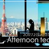 7/2(Sun)【Afternoon Tea Party.】開催決定!