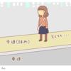 『歩道を歩いている時に「えっ?」』となった話