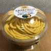 ボリューム凄っ!ファミリーマート『北海道かぼちゃのモンブラン』を食べてみた!