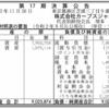 株式会社カーブスジャパン 第17期決算公告
