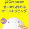 au「povo 2.0」を発表!月額0円から必要なギガを選択可能へ。ただし、注意点もあり!