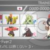 【ダブルバトル】コケコマンダver2.0