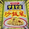 【まるか食品】ペヤング炒飯風やきそばを食べてみました