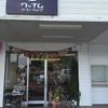 気になっていた クッナムコーヒーショップ に行ってきた【都城市】