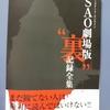 劇場版ソードアート・オンライン オーディナルスケール 観てきました~2☆第8週目の来場者特典貰いました