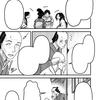 【本日公開】第127話「お転婆娘と顔無しの男」【web漫画】