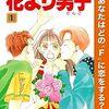 10月23日【無料】花より男子1巻~5巻【kindle電子書籍】