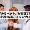 【飼い主様向け】オンライン相談・診療システム「みるペット」が実現する3つの安心、3つのゼロ
