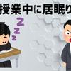 【居眠りは正義】学校で快適な睡眠をとろう。